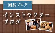 石音インストラクター囲碁ブログ