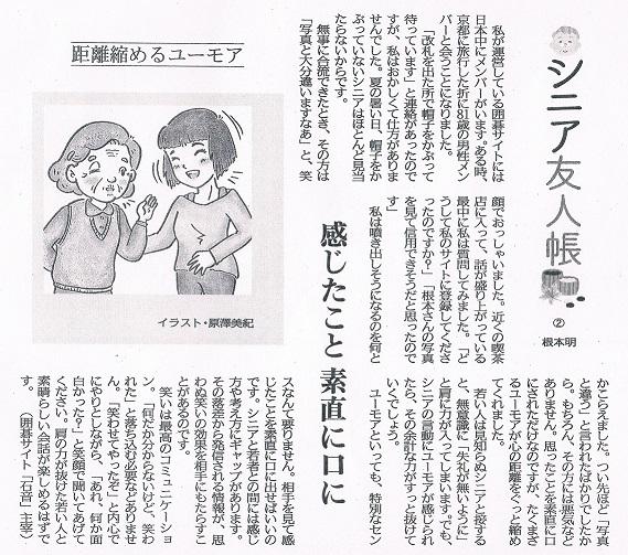 シニア友人帳2(京都新聞1031)4